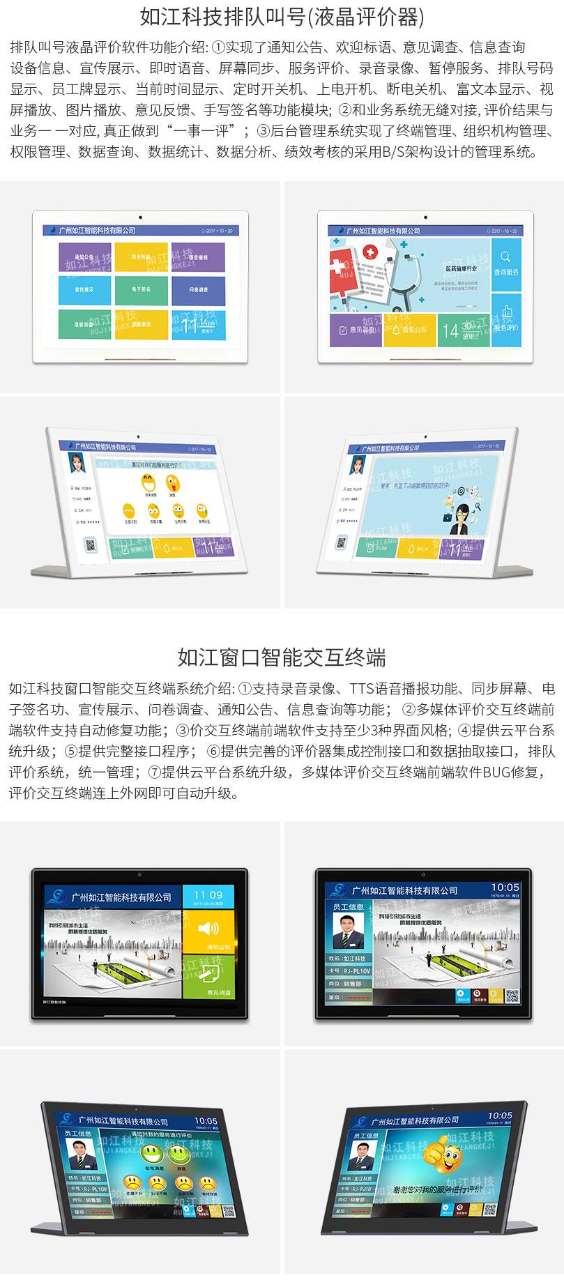 窗口评价交互终端_政务千赢国际手机登录评价器
