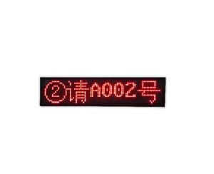 单行5汉字窗口显示屏 RJ-LED1X5