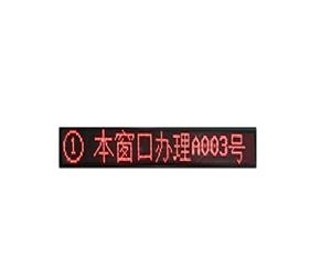 单行10汉字窗口显示屏 RJ-LED1X10