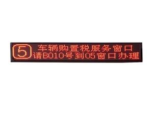 双行12字窗口显示屏 RJ-LED2X12