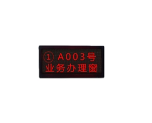 2行5汉字显示窗口屏 RJ-LED2X5