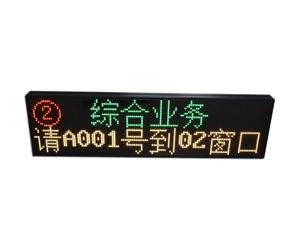 2行8汉字显示窗口屏 RJ-LED2X8