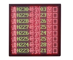 8行8汉字显示窗口屏 RJ-LED8X8