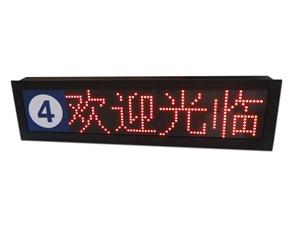 单行4汉字(预留窗口号)窗口显示屏