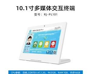 服务评价器 RJ-PL101