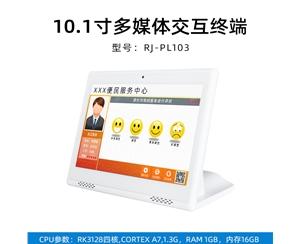 满意度评价器 RJ-PL103