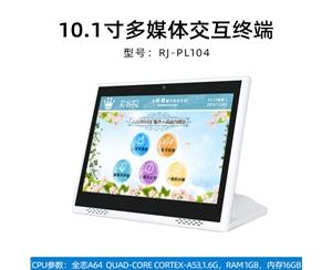 满意度评价器 RJ-PL104