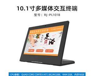 客户评价器 RJ-PL101B