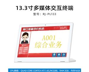 评价交互终端 RJ-PL133