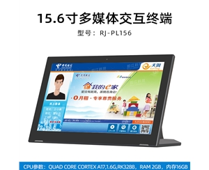 评价交互终端 RJ-PL156