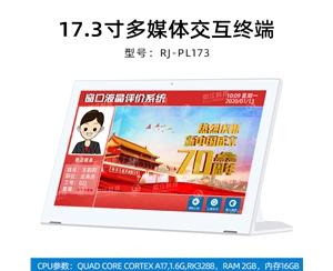 评价交互终端 RJ-PL173