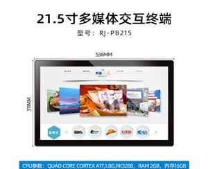 服务评价交互终端 RJ-PB215