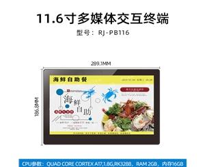 评价交互终端 RJ-PB116
