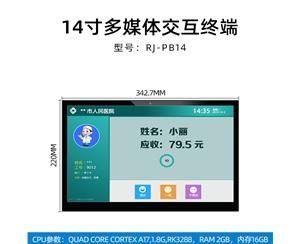 壁挂安卓评价器 RJ-PB14