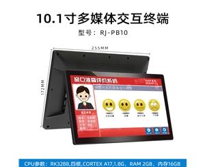 壁挂安卓平板 RJ-PB10