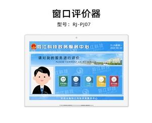 7寸客户服务评价器 RJ-PJ07