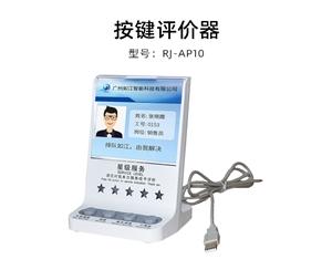 四键窗口评价器 RJ-AP10