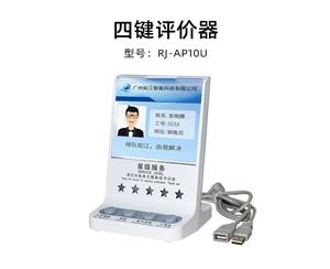 按键排队评价器 RJ-AP10U
