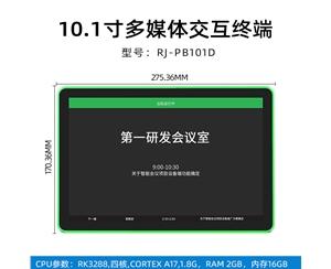 多媒体交互终端 RJ-PB101D
