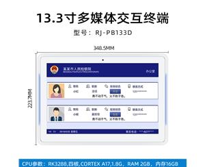 多媒体交互终端 RJ-PB133D