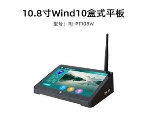 盒式桌面平板 RJ-PT108W