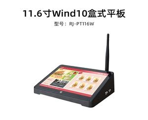 盒式桌面交互终端 RJ-PT116W