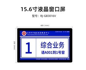 15.6寸千赢国际手机登录窗口屏 RJ-GB3016V