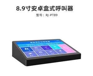 盒式桌面评价器 RJ-PT89