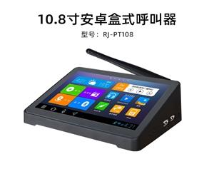 盒式安卓平板 RJ-PT108