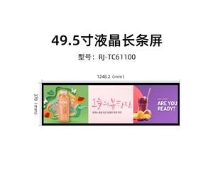 49.5寸条形广告屏
