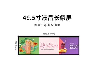 49.5寸条形广告显示屏