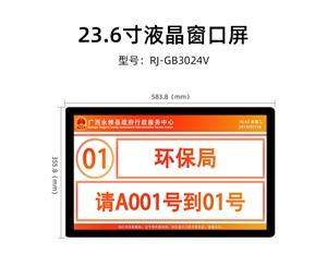 23.6寸窗口显示屏 RJ-GB3024V