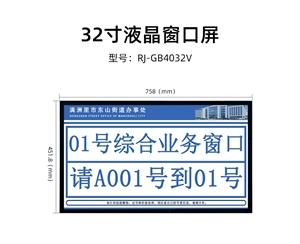 32寸千赢国际手机登录窗口屏 RJ-GB4032V