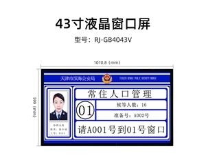 43寸千赢国际手机登录窗口屏 RJ-GB4043V