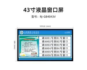 43寸千赢国际手机登录排队信息屏 RJ-GB4043V
