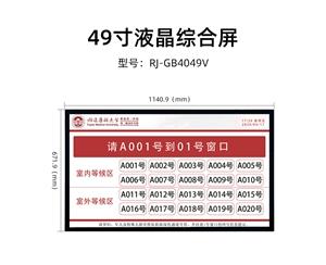 49寸千赢国际手机登录排队信息屏 RJ-GB4049V