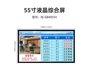 55寸千赢国际手机登录排队信息屏 RJ-GB4055V