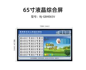 65寸千赢国际手机登录综合信息屏 RJ-GB4065V
