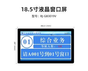 18.5寸千赢国际手机登录窗口屏 RJ-GB3019V