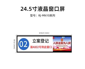 24.5寸千赢国际手机登录窗口条形屏